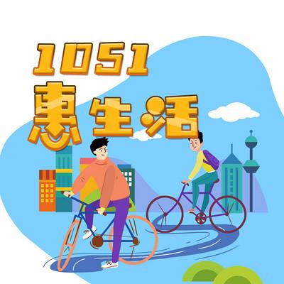 1051惠生活【法在金山】