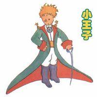 经典童话《小王子》