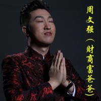 周文强(财商富爸爸)