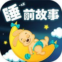 睡前故事:《神奇的丁豆娃娃》