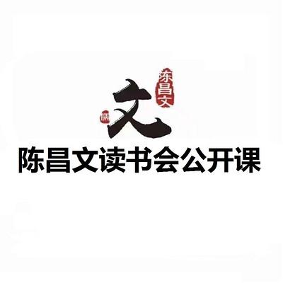 陈昌文读书会公开课系列