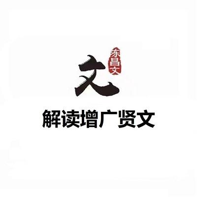陈昌文解读增广贤文