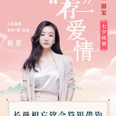 """听""""荐""""国宝——听""""荐""""爱情七夕特辑"""
