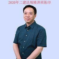 2020年二建法规精讲班陈印