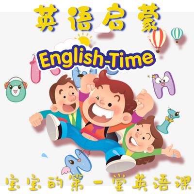 英语启蒙 | 宝宝的第一堂英语课