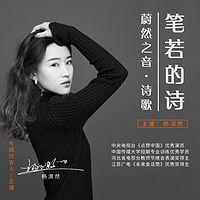 蔚然之音   90后作家洪绍乾的诗歌