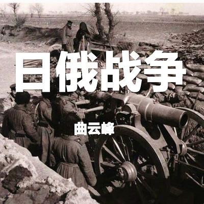 (评书版)日俄战争