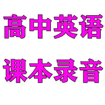 高中英语必修三课本录音