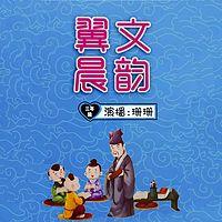 翼文晨韵 三年级(上篇)