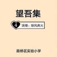 望吾集 第四册