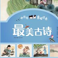 中国娃童唱经典   最美古诗