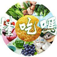 中医药食同源   你懂吃吗