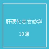 肝硬化患者必学10课