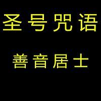 佛菩萨名号咒语  善音居士
