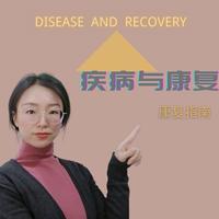 疾病与康复