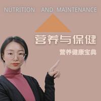 营养与保健