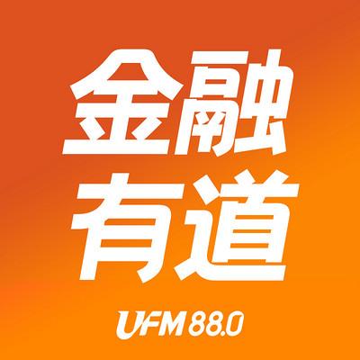 FM88.0金融有道