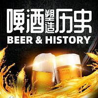 啤酒竟然改变了世界历史