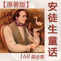 安徒生童话原著版全集168篇
