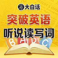 谷大白话:高效英语学习秘籍30讲
