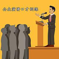 公众演讲与口才训练