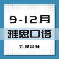 【2020年9-12月】雅思口语高分素材