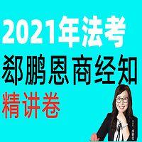 2021年法考-商经知-郄鹏恩
