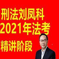 刘凤科2021法考-刑法精讲-瑞达法考