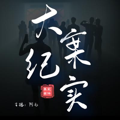 大案纪实【中国刑侦实录】