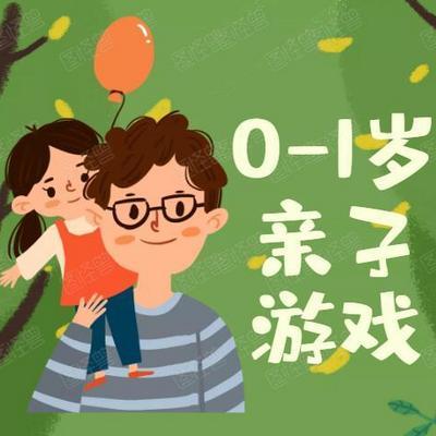 0-1岁宝宝早教亲子游戏