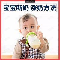 育儿知识:宝宝断奶、涨奶方法
