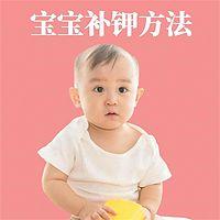 育儿知识:宝宝补钾方法,婴儿微量元素作用