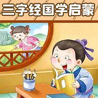 三字经儿童国学启蒙 幼儿全文朗读