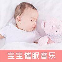 宝宝睡前催眠音乐 婴儿睡眠歌曲