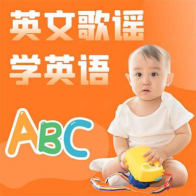 英文歌谣学英语 宝宝早教磨耳朵