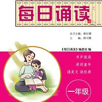 每日诵读一年级(三字经、成语故事)-完本
