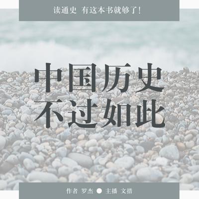 中国历史 不过如此(百集系列故事)