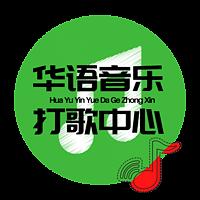 华语音乐打歌中心