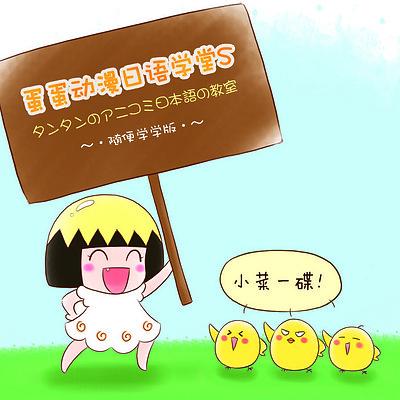 蛋蛋动漫日语课堂