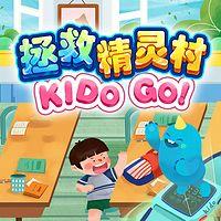 拯救精灵村Kido Go!