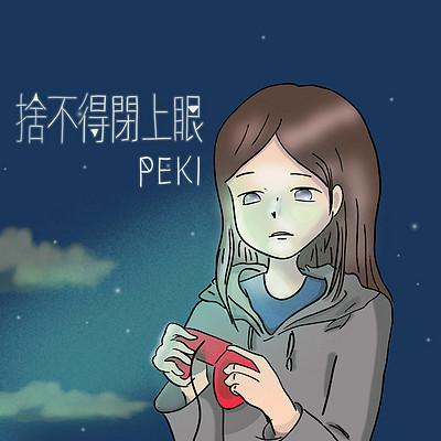 PEKI:舍不得闭上眼