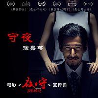 徐嘉苇:守夜(电影《夜守》宣传曲)