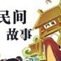 《民间故事》粤语