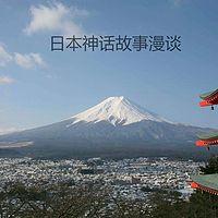 日本神话故事漫谈