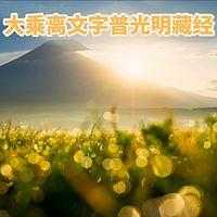 《大乘离文字普光明藏经》读诵