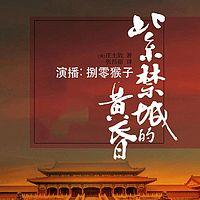 紫禁城的黄昏   清朝最后一个帝师的自述