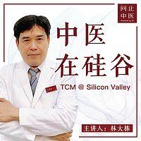 林大栋丨中医在硅谷
