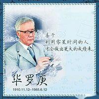 数学大师华罗庚