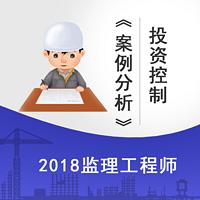 2018监理案例分析投资控制精讲课