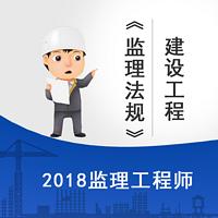 2018监理工程师建设工程监理法规